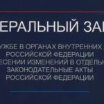 Федеральный закон от 30.11.2011 N 342-ФЗ «О службе в органах внутренних дел Российской Федерации и …