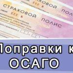 ФЗ №40 об ОСАГО  с последними изменениями 2017 года