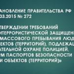 Постановление Правительства РФ от 25 марта 2015 г. N 272