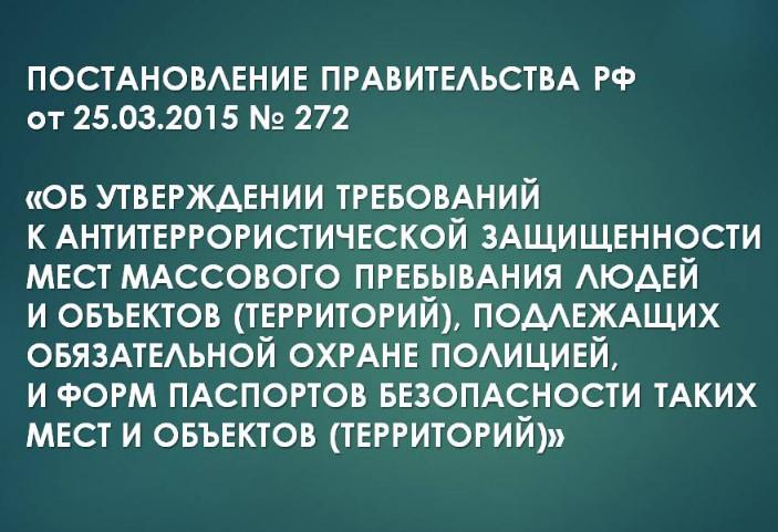 Постановление Правительства N 272
