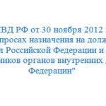 Приказ МВД РФ от 30 ноября 2012 г. N 1065