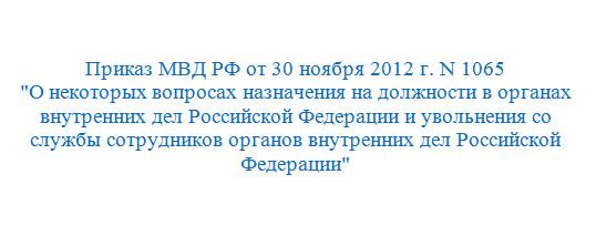 Prikaz MVD 1065 2012