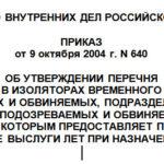 Приказ МВД России от 09.10.2004 N 640