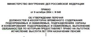 приказ мвд россии 640