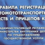 Приказ МВД № 1001 о порядке регистрации тс новая редакция