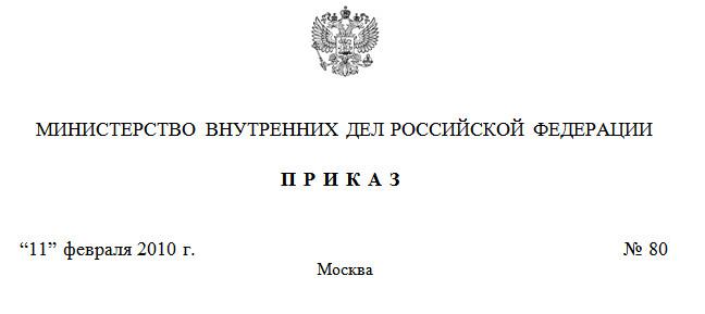Приказ МВЛ России №80 2010 года