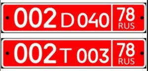 регистрационные знаки дипломатических представительств D и T
