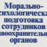 Морально-психологическая подготовка сотрудников ОВД