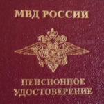 Приказ мвд россии 7 от 09.01 2018