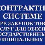 Федеральный закон от 05.04.2013 N 44-ФЗ