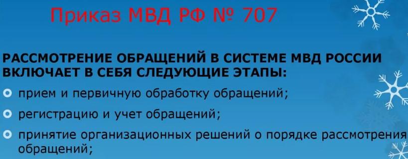 Приказ МВД 707