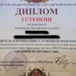 Приказ МВД РФ № 974 от 26.12.2019 г