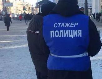 стажер полиции