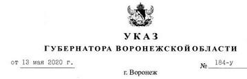 Указ №184у