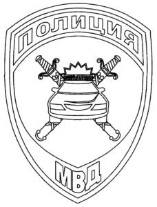 Рисунок нарукавного знака сотрудников подразделений ГИБДД.