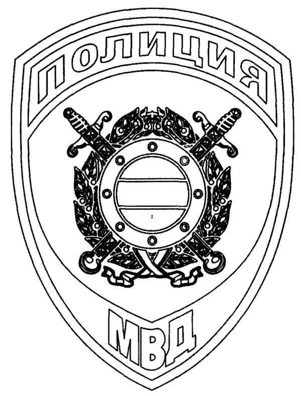 4.8. Рисунок нарукавного знака сотрудников подразделений по оперативной работе и охране общественного порядка МВД России.
