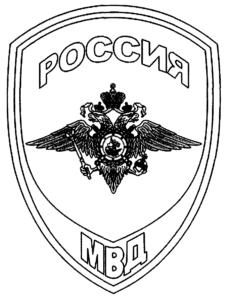 7.1. Рисунок нарукавного знака принадлежности к МВД России.