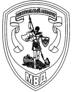7.2. Рисунок нарукавного знака сотрудников центрального аппарата МВД России.