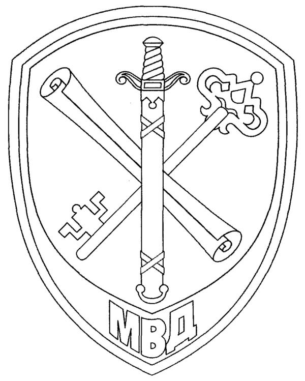 7.3. Рисунок нарукавного знака сотрудников внутренней службы, кроме сотрудников центрального аппарата МВД России.