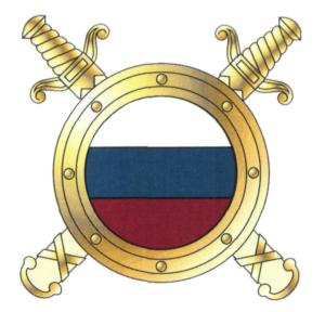 Петличная эмблема сотрудников внутренней службы