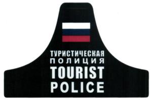 Рисунок нарукавной повязки сотрудников туристической полиции