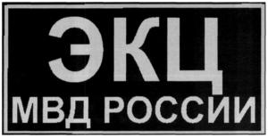 Рисунок нашивки ЭКЦ МВД РОССИИ
