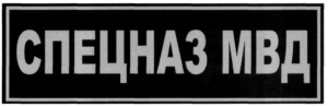 """19. Рисунок нашивки """"СПЕЦНАЗ МВД""""."""