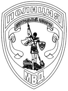 Шеврон Центрального аппарата